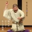Tougetsuan Hakushu Rakugo Shuu Toki Soba/Dakudaku/Akubi Shinan