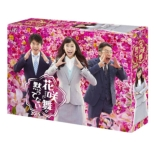 Hanasaki Mai Ga Damattenai 2015 Dvd-Box
