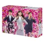 Hanasaki Mai Ga Damattenai 2015 Blu-Ray Box