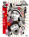 Downtown No Gaki No Tsukai Ya Arahende!!(Shuku)housou 1200 Kai Toppa Kinen Blu-Ray Eikyuu