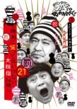 Downtown No Gaki No Tsukai Ya Arahende!!(Shuku)housou 1200 Kai Toppa Kinen Dvd Eikyuu Hozon Ban
