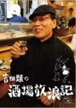 Yoshida Rui No Sakaba Hourouki Sono 9