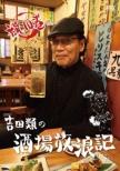 Yoshida Rui No Sakaba Hourouki Sono 10