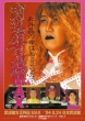 Budokan Joou Retsuden Max `94.8.24 Nippon Budokan