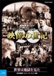 Nhk Special Digital Remaster Ban Eizou No Seiki Dai 5 Shuu Sekai Ha Jigoku Wo Mita Musabetsu