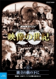 Nhk Special Digital Remaster Ban Eizou No Seiki Dai 6 Shuu Dokuritsu No Hata No Moto Ni Sokoku
