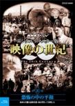 Nhk Special Digital Remaster Ban Eizou No Seiki Dai 8 Shuu Kyoufu No Naka No Heiwa Touzai No Shunou