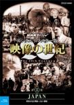 Nhk Special Digital Remaster Ban Eizou No Seiki Dai 11 Shuu Japan Sekai Ga Mita Meiji.Taishou.Shouwa