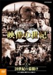 Nhk Special Digital Remaster Ban Eizou No Seiki Dai 1 Shuu 20 Seiki No Makuake Camera Ha Rekishi No