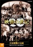 Nhk Special Digital Remaster Ban Eizou No Seiki Dai 2 Shuu Tairyou Satsuriku No Kansei Zangou No