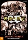Nhk Special Digital Remaster Ban Eizou No Seiki Dai 3 Shuu Sore Ha Manhattan Kara Hajimatta