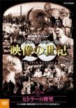 Nhk Special Digital Remaster Ban Eizou No Seiki Dai 4 Shuu Hitler No Yabou Hitobito Ha Minzoku No