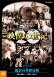 Nhk Special Digital Remaster Ban Eizou No Seiki Dai 7 Shuu Shousha No Sekai Bunkatsu Touzai No