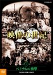 Nhk Special Digital Remaster Ban Eizou No Seiki Dai 9 Shuu Vietnam No Shougeki America Shakai Ga