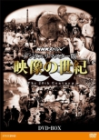Nhk Special Digital Remaster Ban Eizou No Seiki Dvd-Box