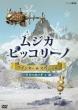 Nhk Dvd[musica Pikkorino Winter Special]mafuyu No Yoru No Yume/Kaze