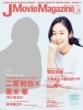 J Movie Magazine Vol.5 �p�[�t�F�N�g�������[��