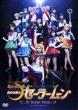 Musical Pretty Guardian Sailormoon Un Nouveau Voyage
