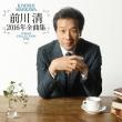 Kiyoshi Maekawa Songs Collection 2016