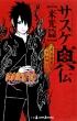 Naruto -�i���g-�T�X�P�^�`������ Jump J Books