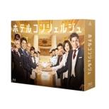 Hotel Concierge Blu-Ray Box