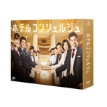 Hotel Concierge Dvd-Box