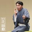 Yanagiya Karoku 4 Kumo Kago/Chiritotechin