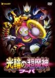 Gekijou Ban Pocket Monster Xy Kourin No Chou Majin Fupa