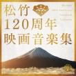 Shouchiku 120 Shuunen Shouchiku Soundtrack Rarities