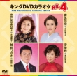 King Dvd Karaoke Hit 4 Vol.127