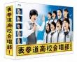 Omotesando Koukou Gasshou Bu Blu-Ray Box