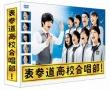 Omotesando Koukou Gasshou Bu Dvd-Box