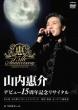 Keisuke Yamauchi Concert 2015 15 Shuunen Kinen Recital In Nhk Hall