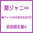 Kanjani 8 No Genki Ga Deru Cd!!