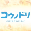 Tbs Kei Kinyou Drama Kounodori Original Soundtrack