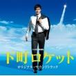 Tbs Kei Nichiyou Gekijou Shitamachi Rocket Original Soundtrack
