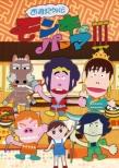 Saiyuuki Gaiden Monkey Perm 3 Dvd-Box