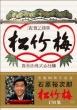 Seitan 80 Shuunen Kinen Ishihara Yujiro Shouchikubai Cm Shuu