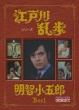 Edogawa Ranpo Series Akechi Kogorou Dvd-Box 1 Digital Rimastar Ban