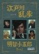 Edogawa Ranpo Series Akechi Kogorou Dvd-Box 2 Digital Rimastar Ban