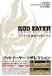 God Eater Resurrection Ps4 / Psvita�Ή��� �A���K�~& �_�@�A�[�J�C�u�X V�W�����v�u�b�N�X