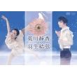 Hana Ha Saku On Ice -Arakawa Shizuka Hanyu Yuzuru-