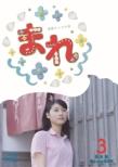 Renzoku Tv Shousetsu Mare Kanzen Ban Blu-Ray Box 3