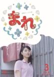 Renzoku Tv Shousetsu Mare Kanzen Ban Dvd Box 3