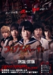 Corpse Party Unlimited Ban[special Edition]
