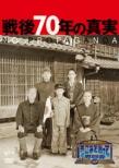Sokomade Itte Iinkai Np Sengo 70 Nen No Shinjitsu