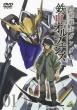 Mobile Suit Gundam Tekketsu No Orphans 1