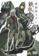 Mobile Suit Gundam Tekketsu No Orphans 2
