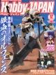 Hobby Japan (�z�r�[�W���p��)2015�N 12����