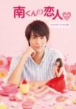 Minami Kun No Koibito-My Little Lover Director`s Cut Ban Blu-Ray Box1